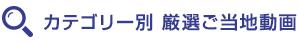 カテゴリー別 厳選ご当地動画